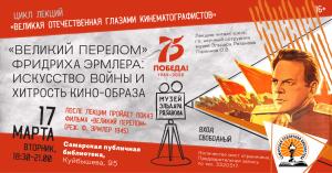 К 75-летию победы в Великой Отечественной войне Музей Эльдара Рязанова организует кинолекторий, посвященный кино военного времени и кино о войне.