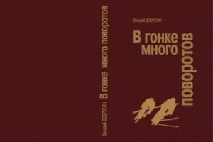 Это книга о знаменитом самарском тренере Владимире Петровиче Петрове.