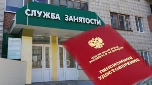 До настоящего времени эти документы в ПФР безработные граждане должны были предоставлять самостоятельно.