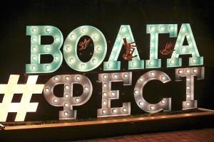 Фестиваль набережных Волгафест расширит свою географию!