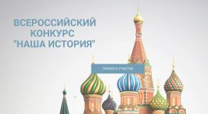 Стартовал IV Всероссийский конкурс молодёжных проектов Наша история