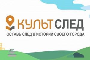 Всероссийский конкурс Культурный след продолжает прием заявок идей новых достопримечательностей со всей страны.
