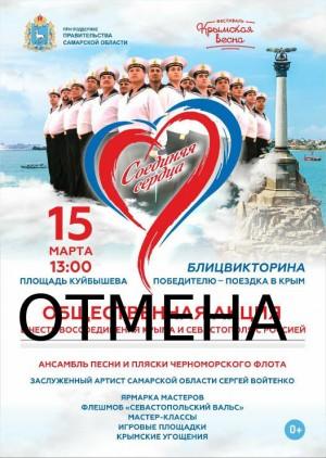 В Самаре из-за коронавируса отменили праздник на площади Куйбышева