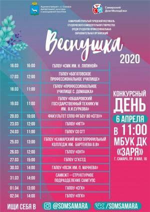 В этом году в рамках фестиваля пройдут концерты в 14 ссузах Самары, Нефтегорска, Богатого, Отрадного, Сергиевска и Обшаровки.