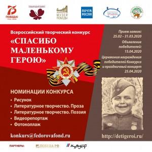 Всероссийский творческий конкурс Спасибо маленькому герою приглашает к участию