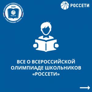 Компания «Россети» проводит Всероссийскую олимпиаду среди учащихся 9 и 10 классов.