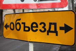 По скорректированной схеме автобусы указанных маршрутов будут следовать до окончания ремонтно-восстановительных работ.