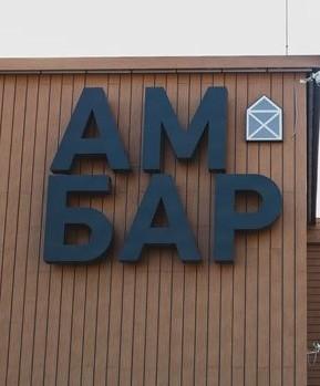 В ТК АМБАР в Самаре усилили дезинфицирующий режим