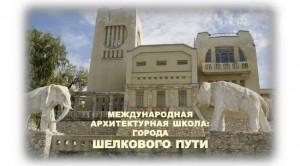 В самарском Доме со слонами откроется архитектурная школа Политеха