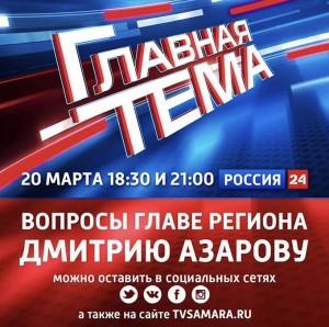 Сегодня в эфире ГТРК Самара - Губернатор Самарской области Дмитрий Азаров