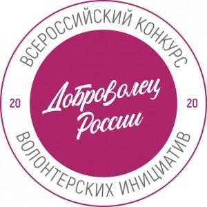 Продолжается заявочная кампания Всероссийского конкурса Доброволец России – 2020