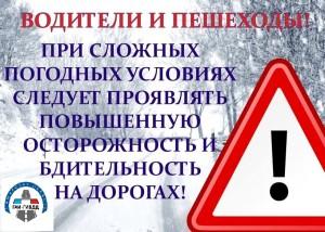Самарцев предупреждают об осложнении дорожной обстановки в связи с погодными условиями