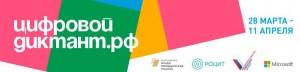 Цифровой Диктант 2020 пройдёт в Самаре онлайн с 28 марта по 11 апреля