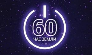 Самара - в топ-10 городов России в Час Земли