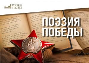 Юным поэтам Самарской области предложили принять участие в конкурсе к 75-летию Победы