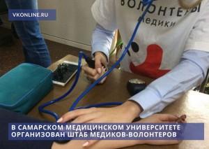 По инициативе ректора Самарского государственного медицинского университета Александра Колсанова в вузе создан координационный штаб.