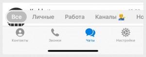 В Telegram теперь можно сортировать чаты по папкам