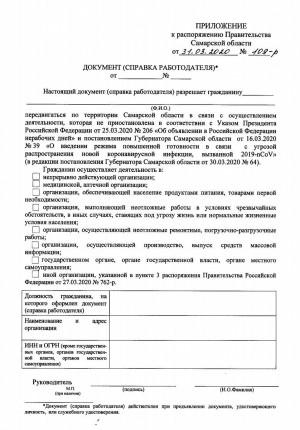 Правительство утвердило справку для передвижения по Самарской области