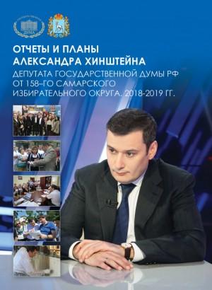Александр Хинштейн опубликовал свой первый отчет об итогах депутатской работы, после его переизбрания осенью 2018 года в Госдуму РФ.