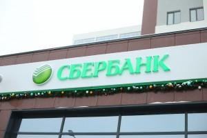 Сбербанк фиксирует пониженный спрос клиентов на наличные рубли и иностранную валюту