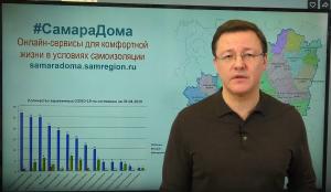 Полную самоизоляцию в Самарской области продлили до 12 апреля