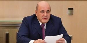 Исполнение распоряжений председатель правительства возложил на министерства и профильные ведомства.