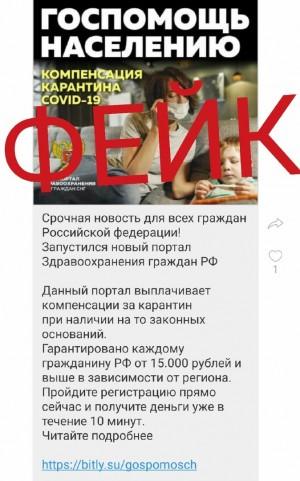 Новый фейк спам рассылают жителям Самарской области в мессенджерах