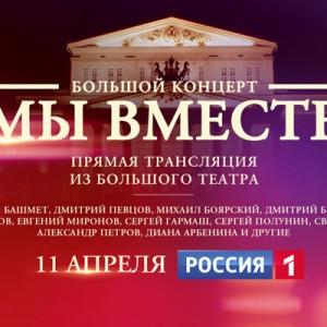 11 апреля – на телеканале Россия – беспрецедентный концерт Мы вместе