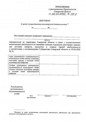В Самарской области утвердили еще одну справку-разрешение на выход из дома