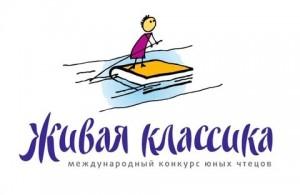 Живая классика объявила дату Всероссийского финала. В него вышли 3 школьника из Самарской области