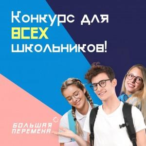 Всероссийский конкурс «Большая перемена» - это онлайн-платформа для образования, развития и коммуникации всех учеников 8-10 классов.