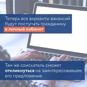 Информация для получения государственных услуг безработными гражданами в условиях самоизоляции.