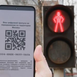 В Москве и области начал действовать пропускной режим для передвижения по городу