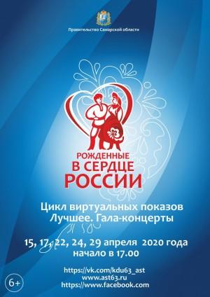Лучшие концерты губернского фестиваля Рождённые в сердце России покажут онлайн