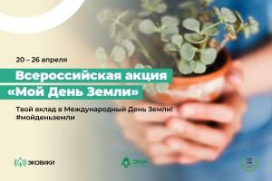 Российские экоактивисты отметят День Земли, несмотря на самоизоляцию