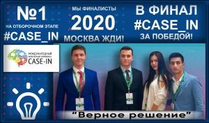 Они приняли участие в отборочном этапе VIII Международного инженерного чемпионата «CASE-IN», который входит в президентскую платформу «Россия – страна возможностей».