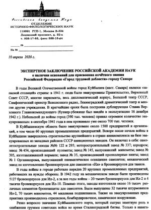 РАН подтверждает, что промышленные предприятия и жители Самары (бывш. Куйбышев) внесли значительный вклад в достижение Победы в ВОВ 1941–1945 годов.