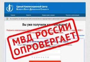 ГУ МВД России по Самарской области предупреждает о мошенниках
