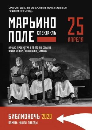 На Библионочь-2020 Самарская областная библиотека пригласит в театр Город