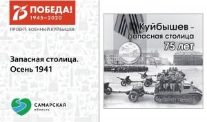 Посвященный 75-летней годовщине Победы.