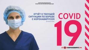 На 22 апреля (13.00) в Самарской области подтверждено 115 случаев заболевания новой коронавирусной инфекцией. 19 пациентов выздоровели.