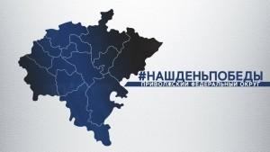 Удмуртия приняла участие в песенном марафоне ПФО Наш День Победы