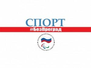 Следите за проектом и вы больше узнаете о российской паралимпийском спорте.