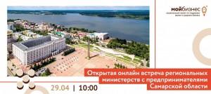 Министерства Самарской области проведут открытую онлайн-встречу с предпринимателями региона.