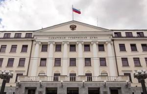 В Самарской области проходит пленарное заседание Губернской Думы
