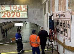 Первыми новый мемориальный стенд около полуночи увидели припозднившиеся пассажиры самарской «подземки».