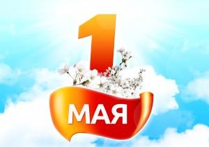 Что изменится в жизни россиян с 1 мая