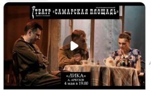 4 мая смотрите спектакль ЛИКА, по пьесе А.Арбузова «Мой бедный Марат».