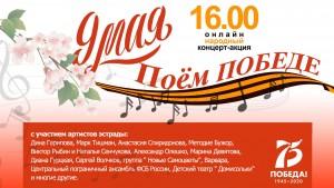 """Народный концерт-акция """"Поём Победе"""" пройдет 9 мая"""