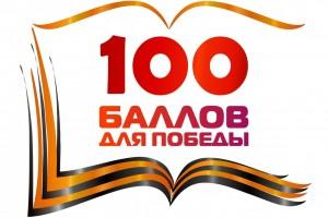 Завершилась Всероссийская акция 100 баллов для победы